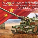 Meng Chinese PZL05 155mm SPG 1:35.